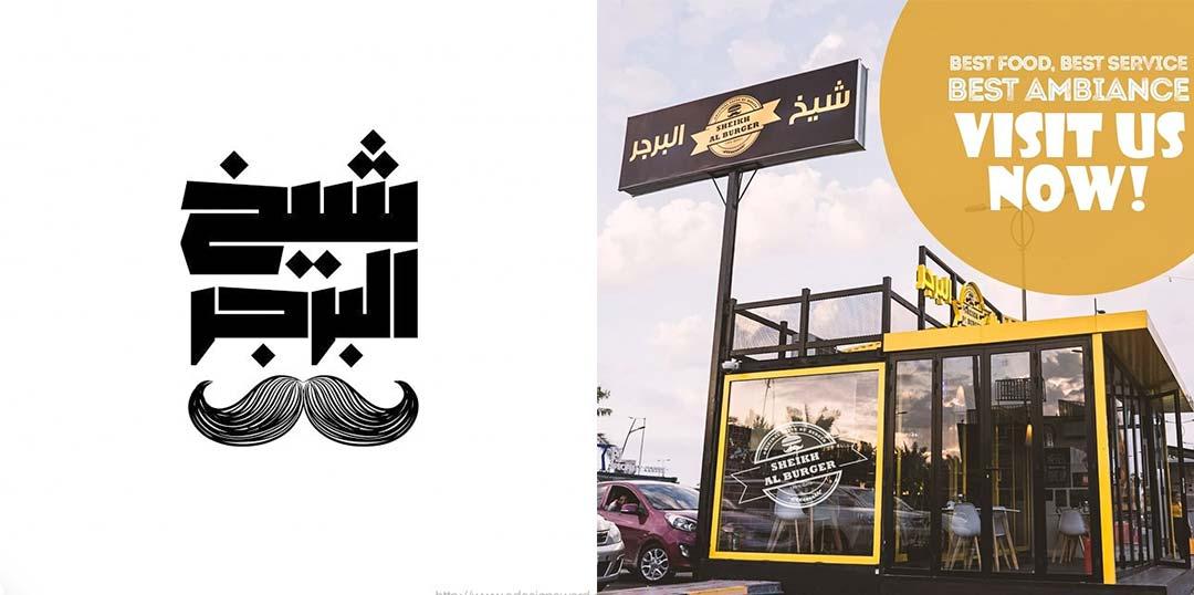 diseno logotipo sheik al burguer (3)